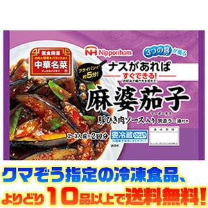 【冷凍食品 よりどり10品以上で送料無料!】日本ハム 麻婆茄子 4袋ナスがあればすぐできます。