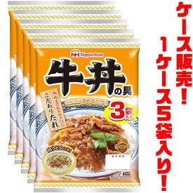 【送料無料!】日本ハム 牛丼の具3袋入り ×5入り牛肉・野菜の旨みがきいたこだわりのどんぶり