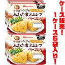 【送料無料!】日本ハム ふわたまオムレツ ベーコン入り115g ×6入り袋のままレンジでちょっと贅沢なふわふわオムレ…