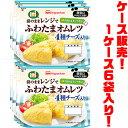 【送料無料!】日本ハム ふわたまオムレツ 4種チーズ入り115g ×6入り袋のままレンジでちょっと贅沢なふわふわオムレ…