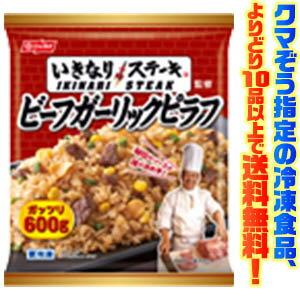 【冷凍食品 よりどり10品以上で送料無料!】日本水産 いきなりステーキ監修 ビーフガーリックピラフ 電子レンジで簡単調理!