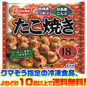 【冷凍食品 よりどり10品以上で送料無料!】日本水産 たこ焼き 18個 360g電子レンジで簡単調理!