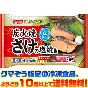 【冷凍食品 よりどり10品以上で送料無料!】ニッスイ 炭火焼さけの塩焼き 4切電子レンジで簡単調理!