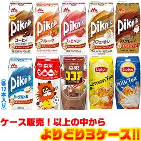 【送料無料!】森永乳業 (Bセット)プリズマジュース 12本パック×よりどり3パックまとめて大特価!