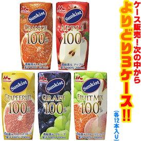 【送料無料!】森永乳業 (Aセット)サンキストプリズマジュース 12本パック×よりどり3パックまとめて大特価!