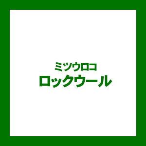 【送料無料!】ミツウロコ ロックウール