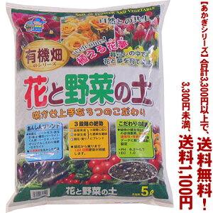 【条件付き送料無料!】【あかぎシリーズ】有機畑 花と野菜の土 5Lよりどり選んで、3,300円以上送料無料!