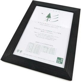 【送料無料!】アートミリオン 杉27 B4判 ガラス オリーブ B4 新潟県産越後杉ブランド材使用