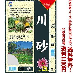 【条件付き送料無料!】【あかぎシリーズ】川砂 2Lよりどり選んで、3,300円以上送料無料!