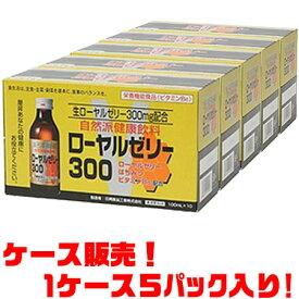 【送料無料!】日興薬品 ロイヤルゼリー300100ml瓶10本 ×5入り体に必要なビタミンを多く配合!