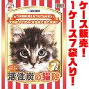 【送料無料!】サノテック 活性炭の猫砂7L ×7入り活性炭で消臭!しっかり固まり後処理ラクラク