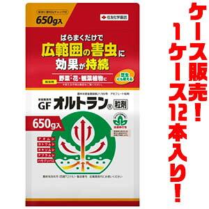 【送料無料!】住友化学園芸 殺虫剤 家庭園芸用GF オルトラン粒剤 650g ×12入り野菜・花・観葉植物に