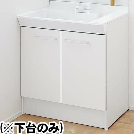 【送料無料!】LIXIL 化粧台下台 間口750 2ハンドル V1N-750/VP1H