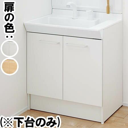【送料無料!】LIXIL 化粧台下台 間口750 洗髪水栓 V1N-755SY
