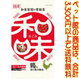 【ペット館】アース・ペット(株) 和味鶏の照り焼き風味480g 8種の和のバランスがとれた厳選素材を贅沢に使用
