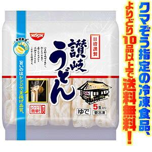 【冷凍食品 よりどり10品以上で送料無料】日清食品 謹製 讃岐うどん 5食入り 900g電子レンジで簡単調理!