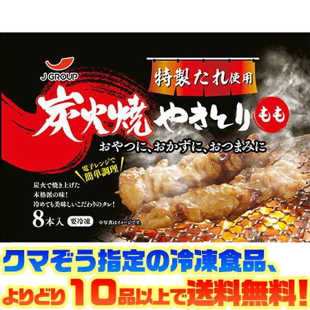 【冷凍食品 よりどり10品以上で送料無料】ジャパンフード 炭火やきとりもも 8本ご飯のおかずにもう一品!