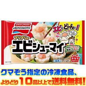 【冷凍食品 よりどり10品以上で送料無料】味の素 プリプリのエビシューマイ 12個入電子レンジで簡単調理!
