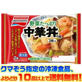 【冷凍食品 よりどり10品以上で送料無料】味の素 野菜たっぷり中華丼の具 2個入電子レンジで簡単調理!