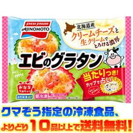 【冷凍食品 よりどり10品以上で送料無料】味の素 カップに入ったエビのグラタン 4個入自然解凍でもおいしい!