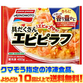 【冷凍食品 よりどり10品以上で送料無料】味の素 具だくさんエビピラフ 450g電子レンジで簡単調理!