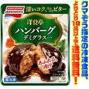 【冷凍食品 よりどり10品以上で送料無料】味の素 洋食亭ジューシーハンバーグ 165gご飯のおかずにもう一品!