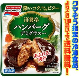 【冷凍食品 よりどり10品以上で送料無料】味の素 洋食亭ジューシーハンバーグご飯のおかずにもう一品!