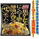【冷凍食品 よりどり10品以上で送料無料】味の素 ザ・チャーハン 600g電子レンジで簡単調理!