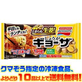 【冷凍食品 よりどり10品以上で送料無料】味の素 しょうがギョーザ 12個ご飯のおかずにもう一品!
