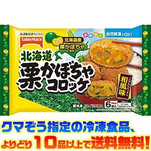 【冷凍食品 よりどり10品以上で送料無料】テーブルマーク 栗かぼちゃコロッケ 6個 168g自然解凍でもおいしい!