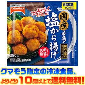 【冷凍食品 よりどり10品以上で送料無料】テーブルマーク 国産若鶏の塩から揚げ 280g 280g自然解凍でもおいしい!