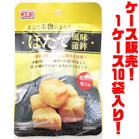 【送料無料!】スギヨ ほたて風味蒲鉾 照り焼き味 ×10入りまるで本物のよう