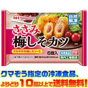 【冷凍食品 よりどり10品以上で送料無料】日本ハム ささみ梅しそカツ自然解凍でもおいしい!