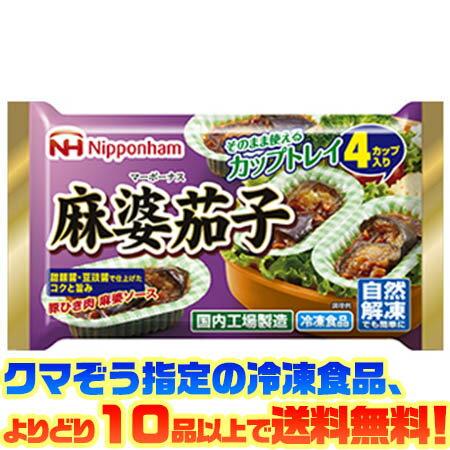 【冷凍食品 よりどり10品以上で送料無料】日本ハム 麻婆茄子自然解凍でもおいしい!