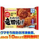 【冷凍食品 よりどり10品以上で送料無料】日本ハム たれづけ竜田揚げ 102g自然解凍でもおいしい!