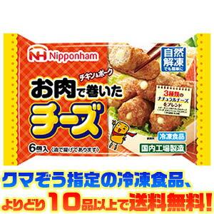 【冷凍食品 よりどり10品以上で送料無料】日本ハム お肉で巻いたチーズ自然解凍でもおいしい!