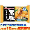 【冷凍食品 よりどり10品以上で送料無料】日本ハム 黒豚やわらかひとくちかつ 108g自然解凍でもおいしい!