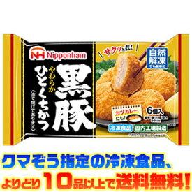【冷凍食品 よりどり10品以上で送料無料】日本ハム 黒豚やわらかひとくちかつ自然解凍でもおいしい!