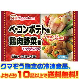 【冷凍食品 よりどり10品以上で送料無料】日本ハム ベーコンポテト巻&鶏肉野菜巻電子レンジで簡単調理!