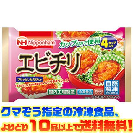 【冷凍食品 よりどり10品以上で送料無料】日本ハム エビチリ 80g自然解凍でもおいしい!