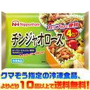 【冷凍食品 よりどり10品以上で送料無料】日本ハム チンジャオロース 88g電子レンジで簡単調理!