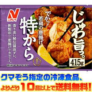 【冷凍食品 よりどり10品以上で送料無料】ニチレイフーズ 特から電子レンジで簡単調理!