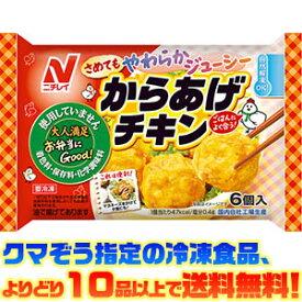【冷凍食品 よりどり10品以上で送料無料】ニチレイ からあげチキン 自然解凍でもおいしい!