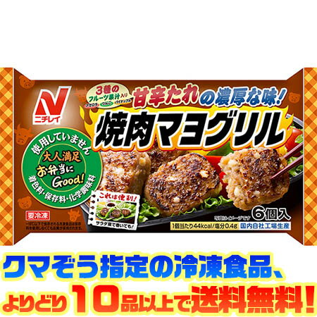 【冷凍食品 よりどり10品以上で送料無料】ニチレイフーズ 焼肉マヨグリル電子レンジで簡単調理!