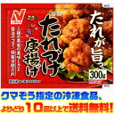 【冷凍食品 よりどり10品以上で送料無料】ニチレイ 若鶏たれづけ唐揚げ 300g電子レンジで簡単調理!