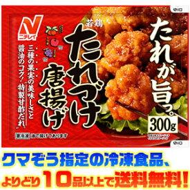 【冷凍食品 よりどり10品以上で送料無料】ニチレイフーズ 若鶏たれづけ唐揚げ電子レンジで簡単調理!