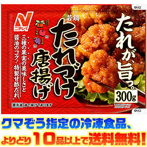 【冷凍食品 よりどり10品以上で送料無料】ニチレイ 若鶏たれづけ唐揚げ 270g電子レンジで簡単調理!