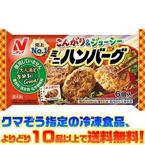 【冷凍食品 よりどり10品以上で送料無料】ニチレイ ミニハンバーグ 126g電子レンジで簡単調理!