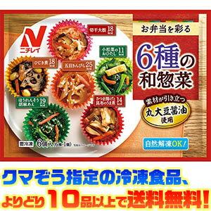 【冷凍食品 よりどり10品以上で送料無料】ニチレイフーズ 6種の和惣菜 6種×1個自然解凍でもおいしい!