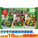 【冷凍食品 よりどり10品以上で送料無料】ニッスイ ほうれん草3種のおかず 90g自然解凍でもおいしい!
